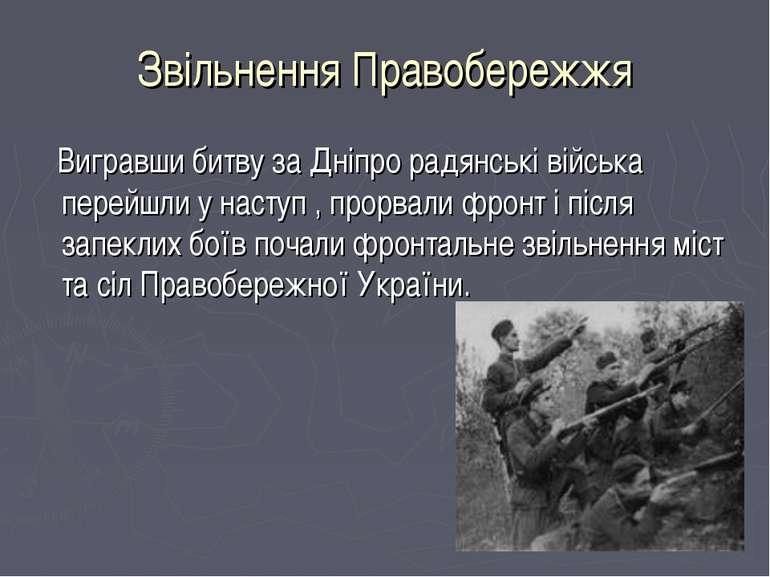 Звільнення Правобережжя Вигравши битву за Дніпро радянські війська перейшли у...