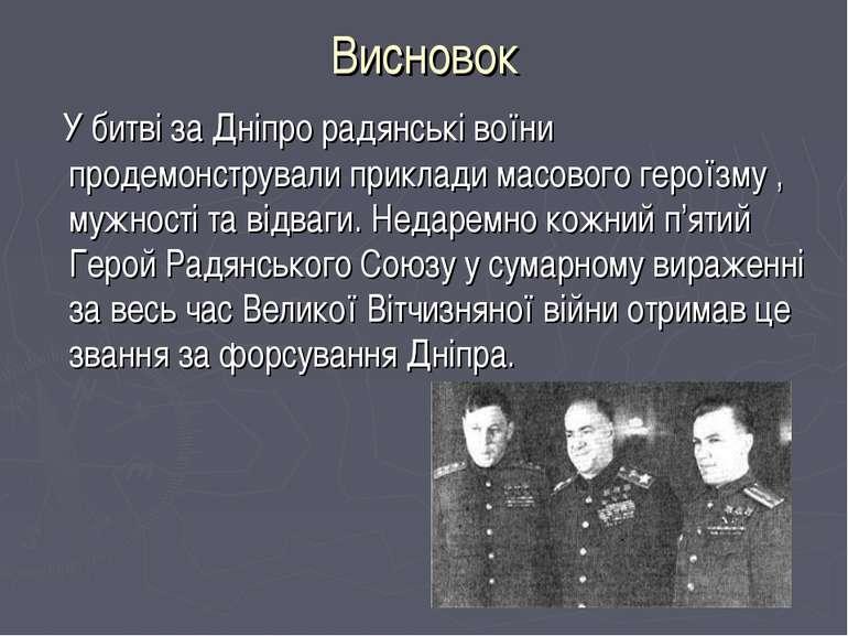Висновок У битві за Дніпро радянські воїни продемонстрували приклади масового...