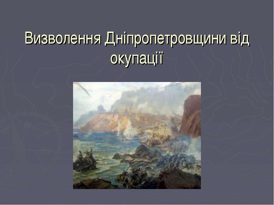 Визволення Дніпропетровщини від окупації