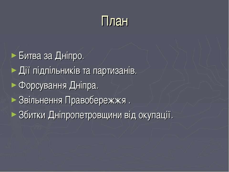 План Битва за Дніпро. Дії підпільників та партизанів. Форсування Дніпра. Звіл...