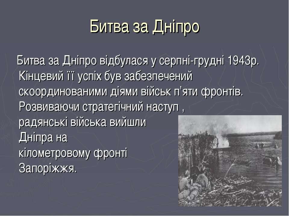 Битва за Дніпро Битва за Дніпро відбулася у серпні-грудні 1943р. Кінцевий її ...