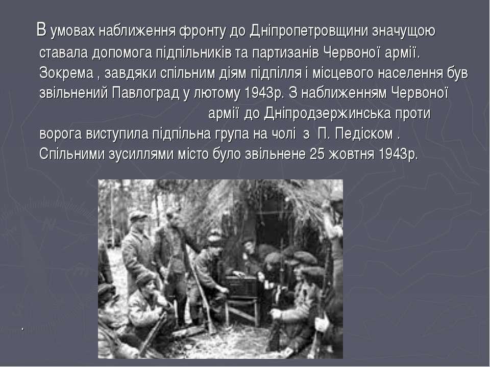 В умовах наближення фронту до Дніпропетровщини значущою ставала допомога підп...