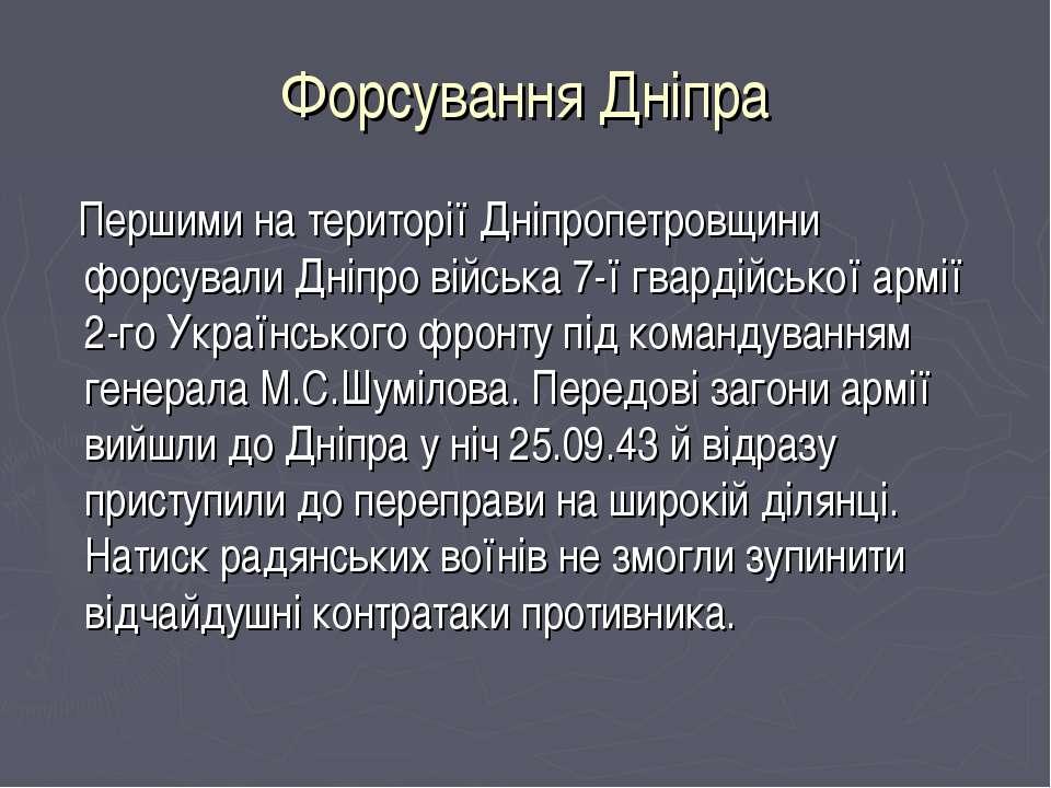 Форсування Дніпра Першими на території Дніпропетровщини форсували Дніпро війс...