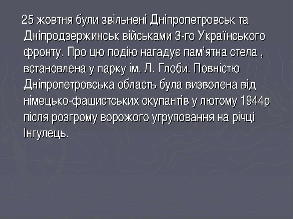 25 жовтня були звільнені Дніпропетровськ та Дніпродзержинськ військами 3-го У...