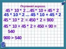 Порівняй вирази. 45 * 10 * 2 ... 45 * 10 + 45 * 2 45 * 10 * 2 ...45 * 10 + 45...