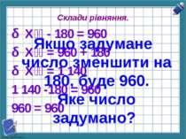 Склади рівняння. Якщо задумане число зменшити на 180, буде 960. Яке число зад...