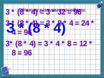 Обчисли різними способами. З * (8 * 4) 3 * (8 * 4) = 3 * 32 = 96 3 * (8 * 4) ...