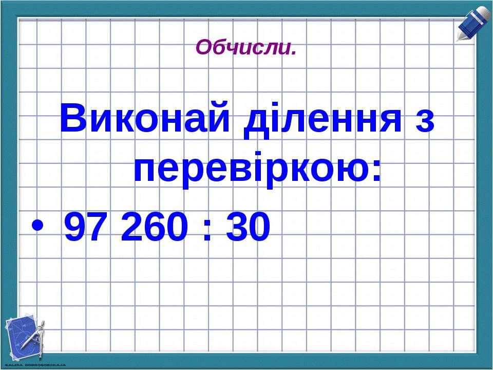 Обчисли. Виконай ділення з перевіркою: 97 260 : 30