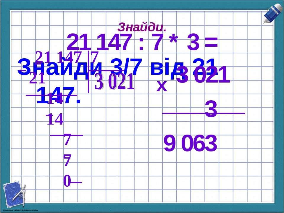 Знайди. Знайди 3/7 від 21 147. 21 147 : 7 * 3 = 3 021 3 9 063 х