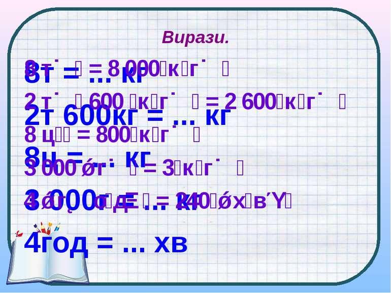 Вирази. 8т = ... кг 2т 600кг = ... кг 8ц = ... кг 3 000г = ... кг 4год = ... ...