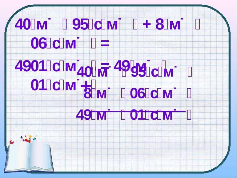 40 м 95 с м + 8 м 06 с м = 4901 с м = 49 м 01 с м 40 м 95 с м 8 м 06 с м 49 м...