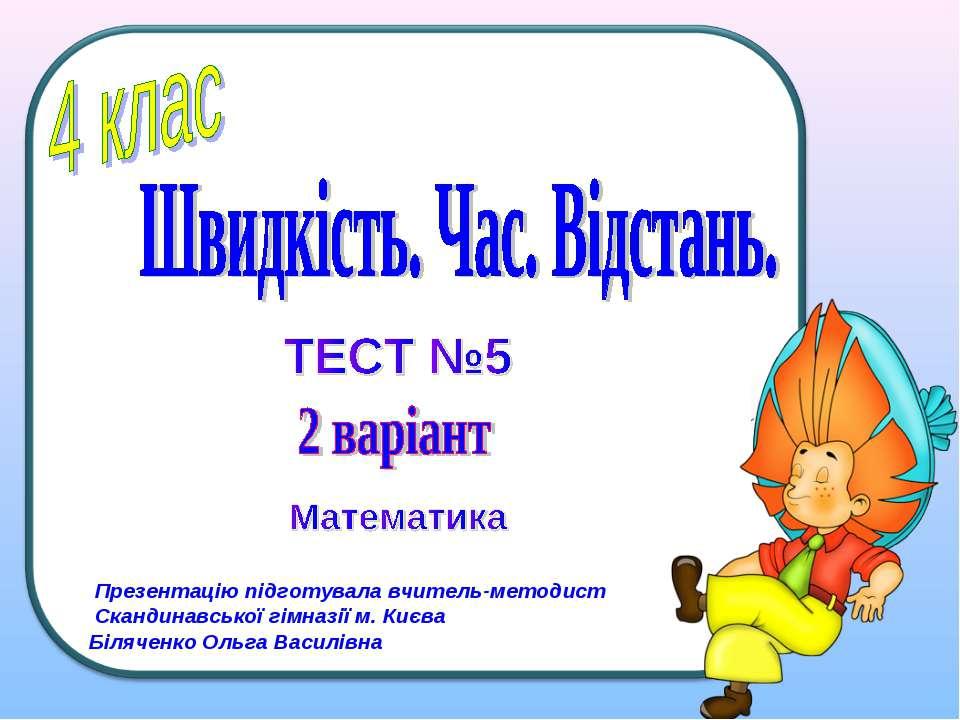 Презентацію підготувала вчитель-методист Скандинавської гімназії м. Києва Біл...