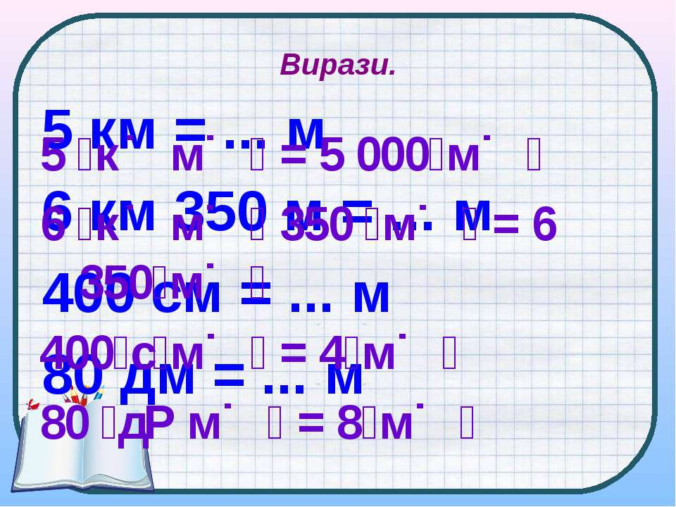 Вирази. 5 км = ... м 6 км 350 м = ... м 400 см = ... м 80 дм = ... м 5 к м = ...