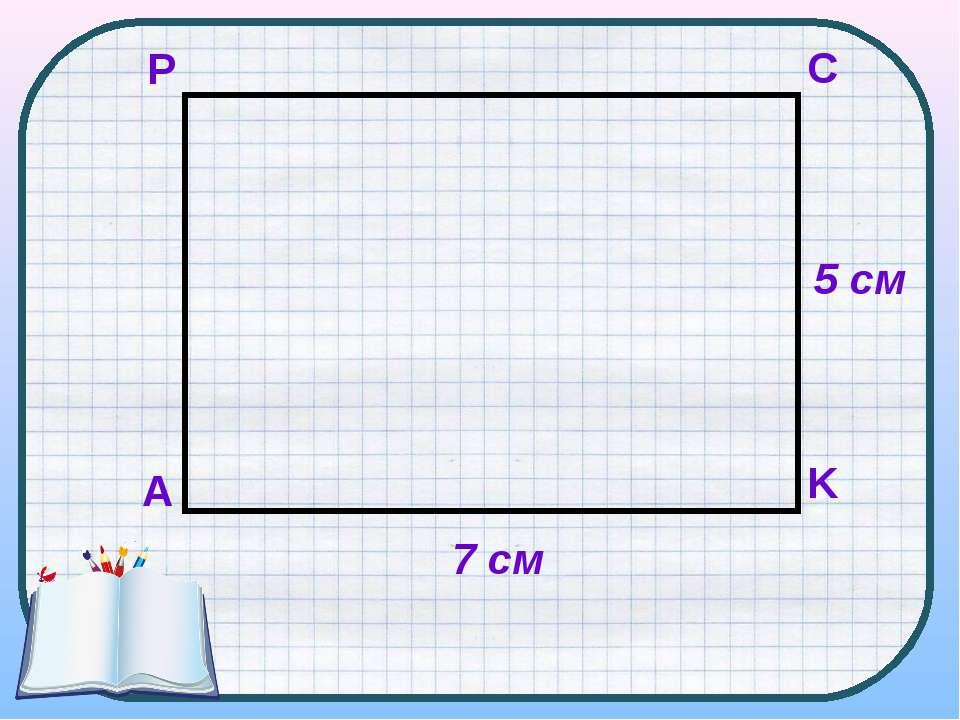 7 см 5 см А K С P