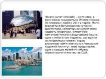 Chicago Чикаго (штат Іллінойс) - місто озер, в його межах знаходиться 29 озер...