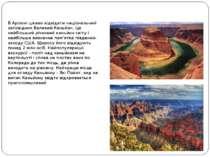 Grand Canyon В Арізоні цікаво відвідати національний заповідник Великий Каньй...