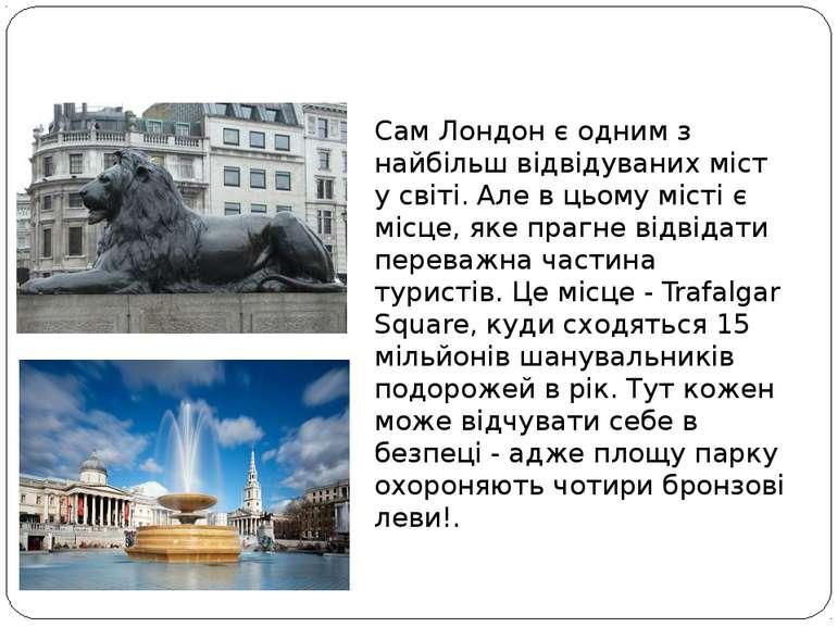 Trafalgar Square Сам Лондон є одним з найбільш відвідуваних міст у світі. Але...