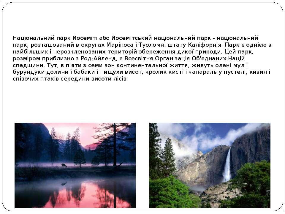 Yosemite National Park Національний парк Йосеміті або Йосемітський національн...