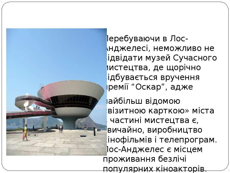 Museum of Contemporary Art Перебуваючи в Лос-Анджелесі, неможливо не відвідат...