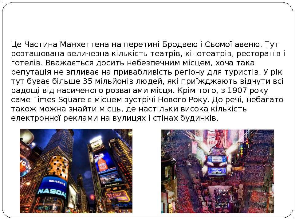 Times Square Це Частина Манхеттена на перетині Бродвею і Сьомої авеню. Тут ро...