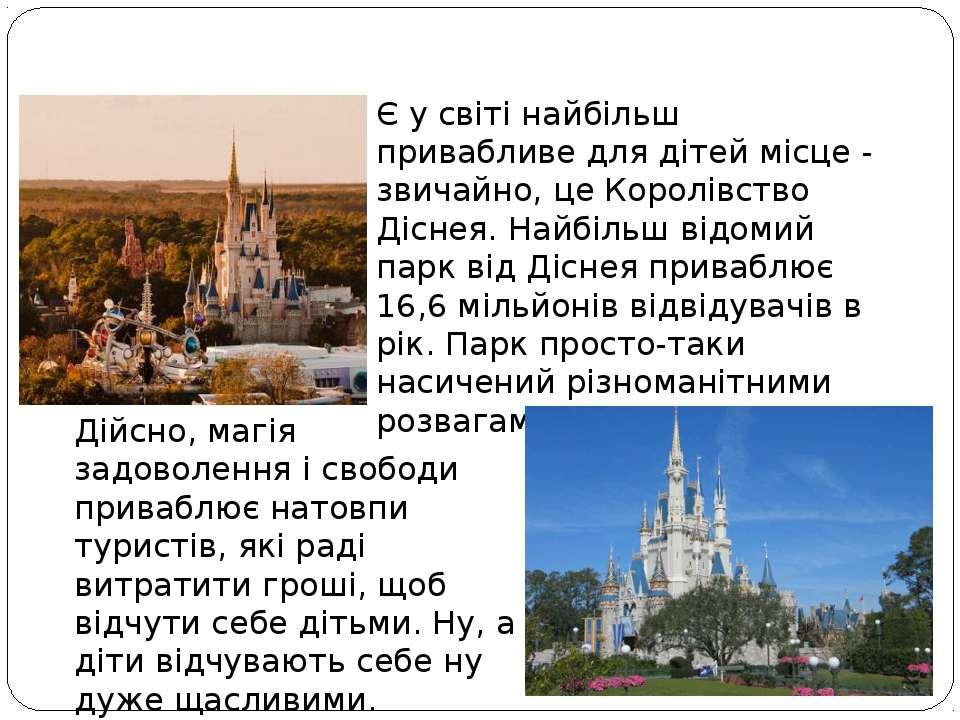 Королівство Діснея Є у світі найбільш привабливе для дітей місце - звичайно, ...