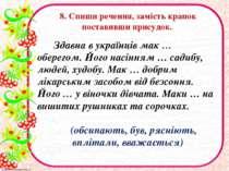 8. Спиши речення, замість крапок поставивши присудок. Здавна в українців мак ...