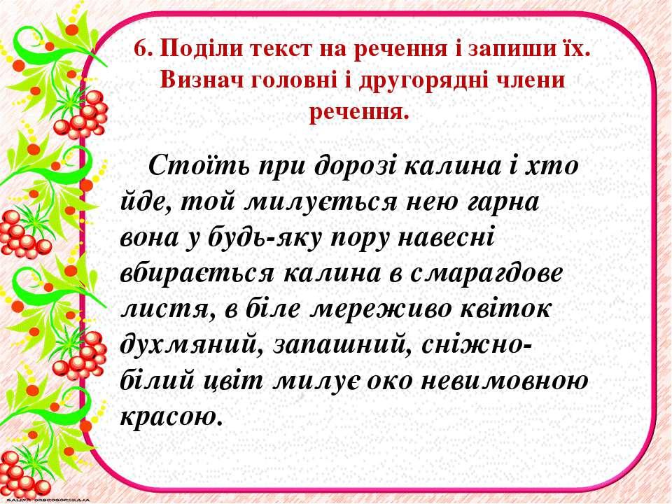 6. Поділи текст на речення і запиши їх. Визнач головні і другорядні члени реч...
