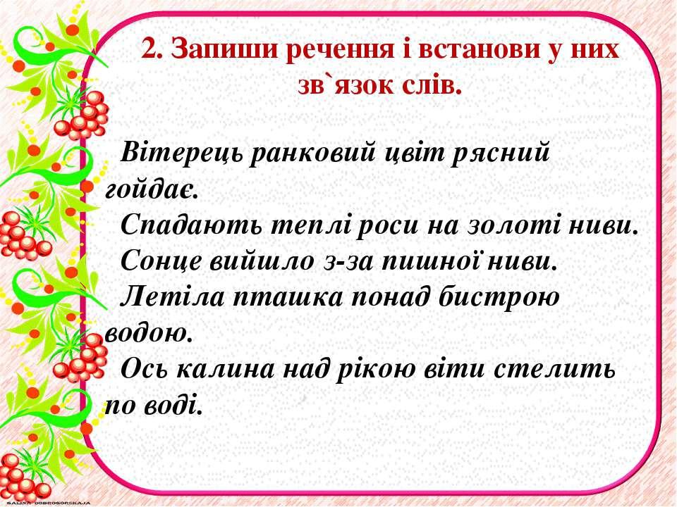 2. Запиши речення i встанови у них зв`язок слів. Вітерець ранковий цвіт рясни...