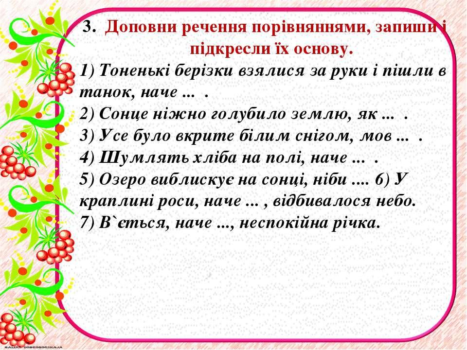 Доповни речення порівняннями, запиши i підкресли їх основу. 1) Тоненькі беріз...