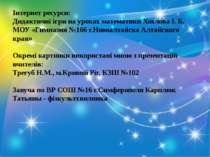 Інтернет ресурси: Дидактичні ігри на уроках математики Хохлова І. Б. МОУ «Гим...