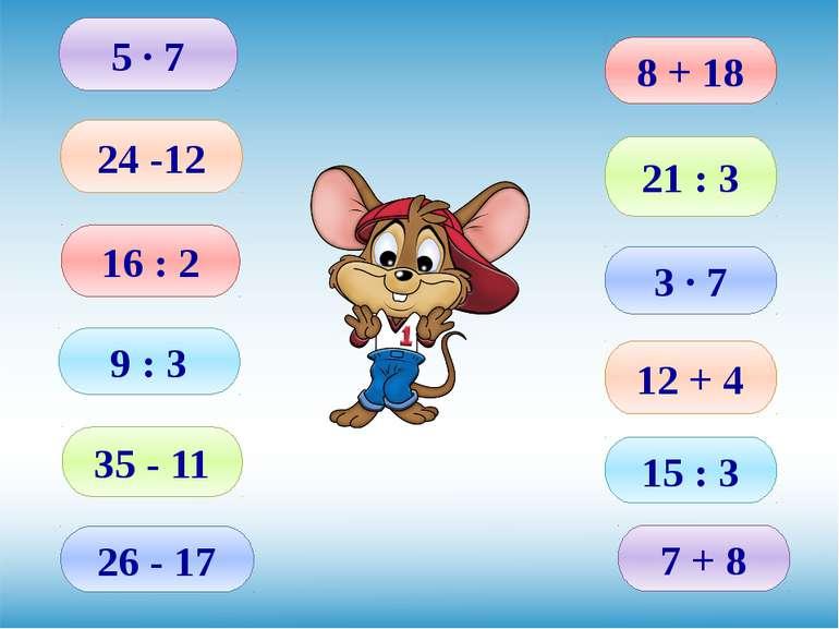 5 · 7 24 -12 16 : 2 9 : 3 35 - 11 26 - 17 8 + 18 21 : 3 3 · 7 12 + 4 15 : 3 7...