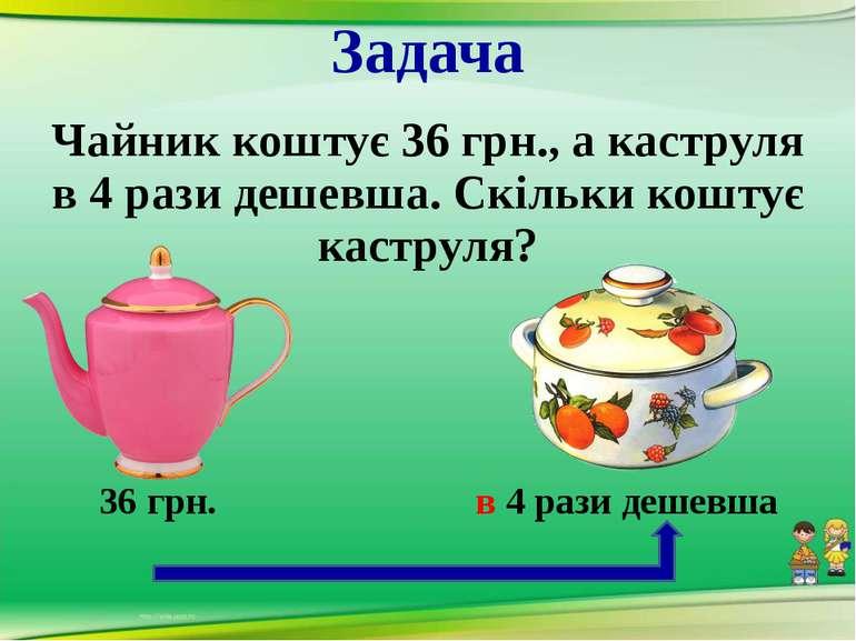 Задача Чайник коштує 36 грн., а каструля в 4 рази дешевша. Скільки коштує кас...