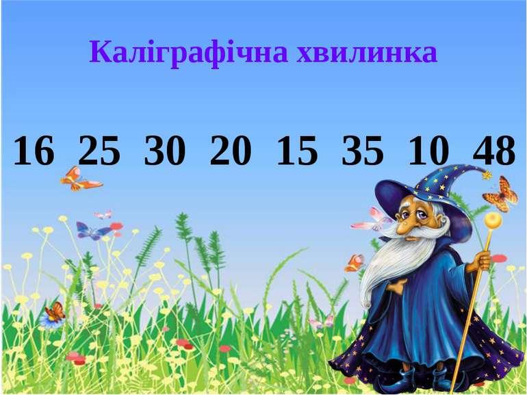 16 25 30 20 15 35 10 48 Каліграфічна хвилинка