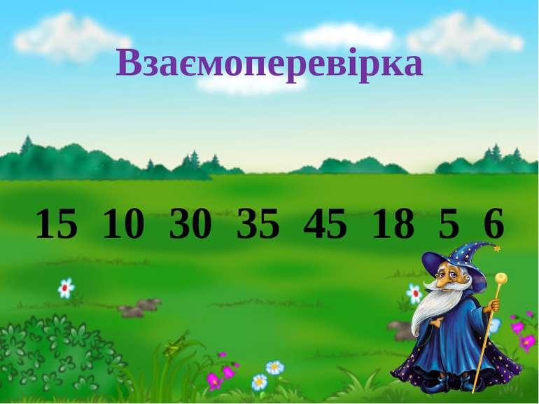 15 10 30 35 45 18 5 6 Взаємоперевірка