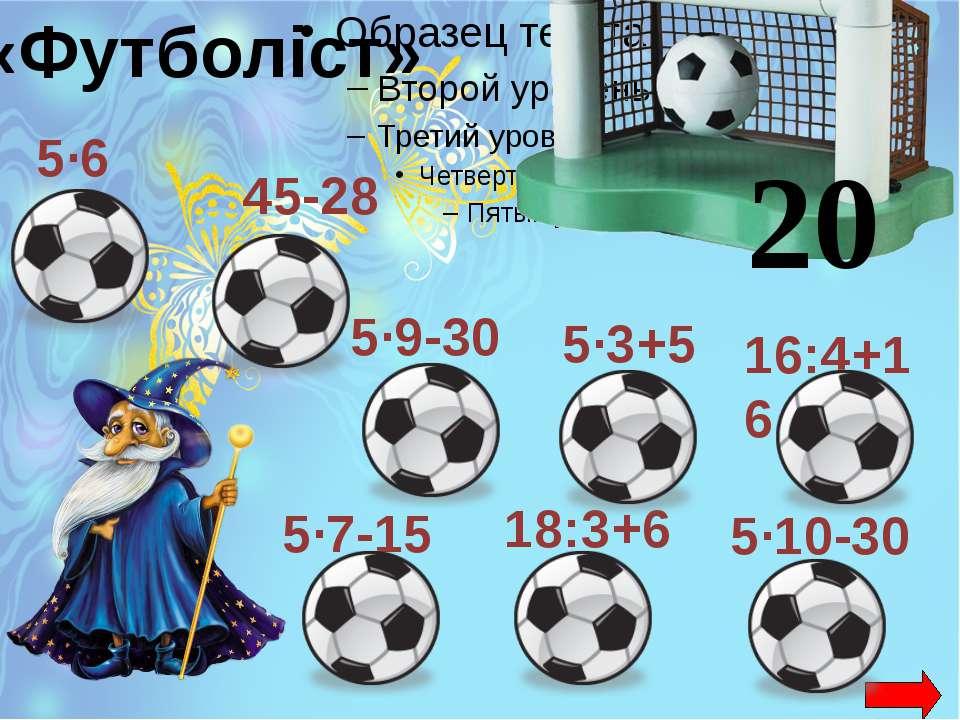 16:4+16 18:3+6 45-28 5·7-15 5·3+5 5·9-30 5·6 5·10-30 «Футболіст» 20