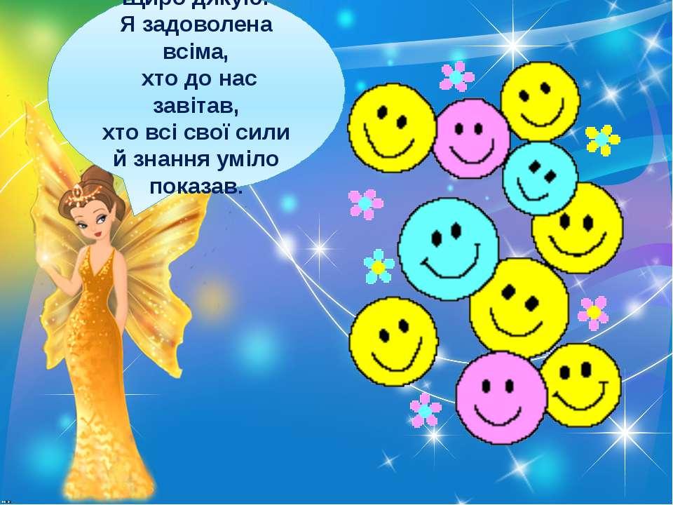 Щиро дякую! Я задоволена всіма, хто до нас завітав, хто всі свої сили й знанн...