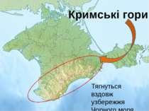 Кримські гори Тягнуться вздовж узбережжя Чорного моря
