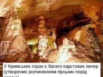 У Кримських горах є багато карстових печер (утворених розчиненням гірських по...