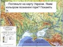 - Погляньте на карту України. Яким кольором позначені гори? Покажіть їх.