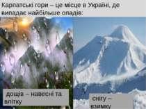 Карпатські гори – це місце в Україні, де випадає найбільше опадів: дощів – на...
