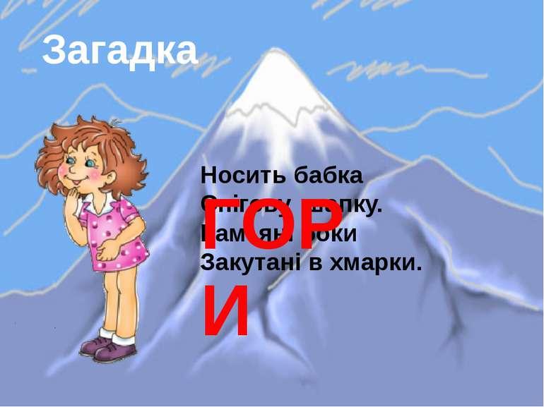 Загадка Носить бабка Снігову шапку. Кам' яні боки Закутані в хмарки. ГОРИ