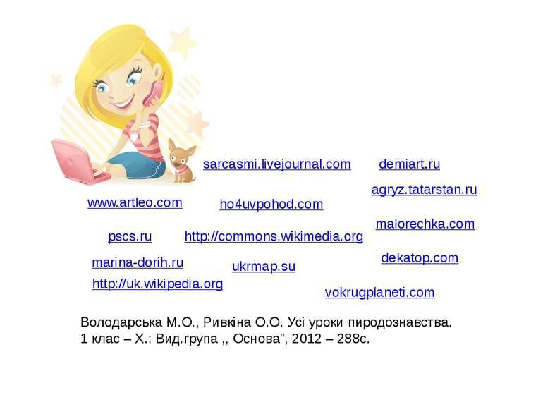 pscs.ru http://uk.wikipedia.org www.artleo.com agryz.tatarstan.ru http://comm...