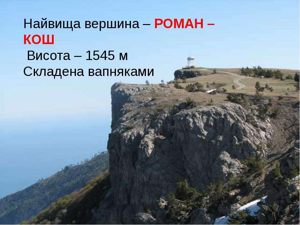 Найвища вершина – РОМАН – КОШ Висота – 1545 м Складена вапняками