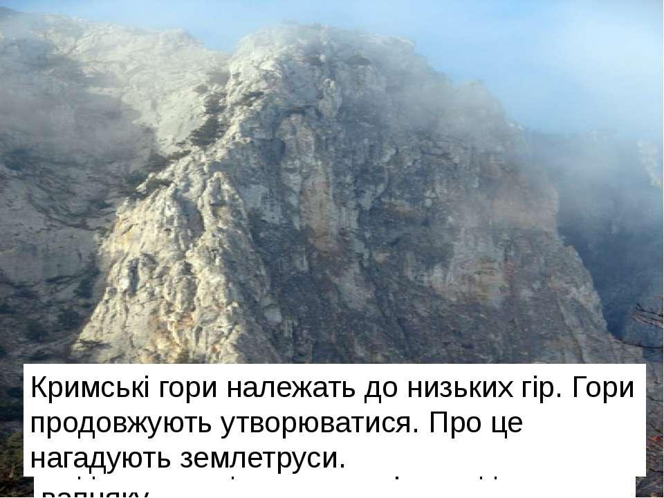 Приблизно 200млн років тому на місці гірського Криму був океан. Про це свідчи...