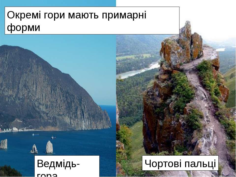 Окремі гори мають примарні форми Ведмідь-гора Чортові пальці
