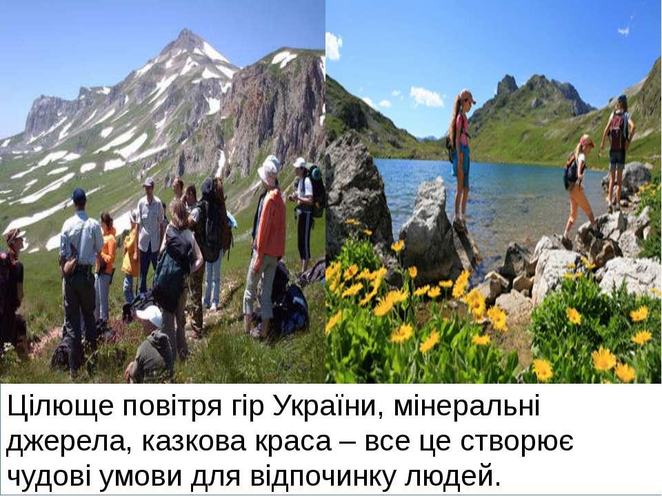 Цілюще повітря гір України, мінеральні джерела, казкова краса – все це створю...