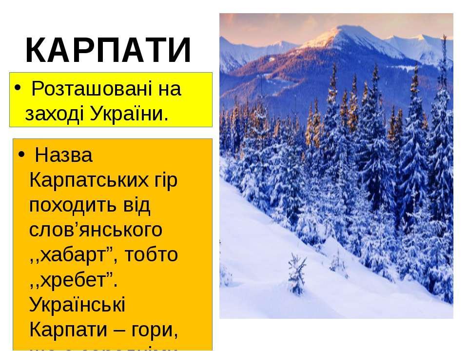 КАРПАТИ Розташовані на заході України. Назва Карпатських гір походить від сло...