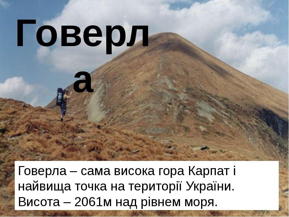 Говерла Говерла – сама висока гора Карпат і найвища точка на території Україн...