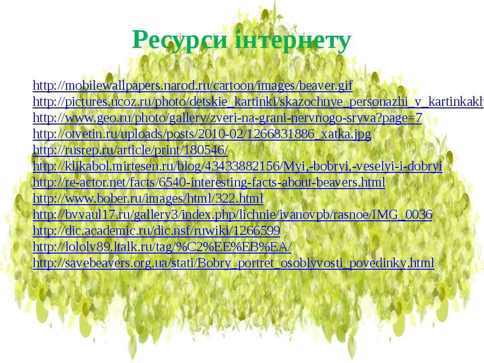 Ресурси інтернету  http://mobilewallpapers.narod.ru/cartoon/images/beaver.gi...