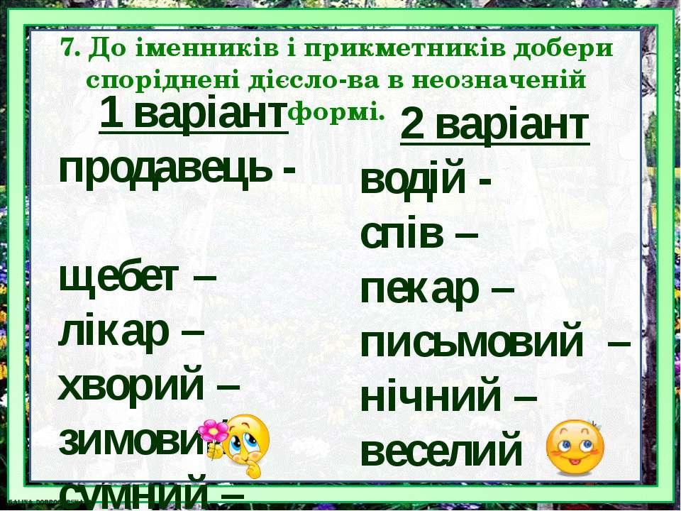 7. До іменників і прикметників добери споріднені дієсло ва в неозначеній форм...